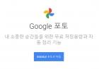 '구글 포토'도 내주부터 유료화, 사진 어디로 옮길까?