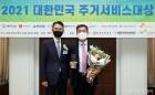 대우건설 '주거서비스대상' 주거서비스 부문 최우수상 수상