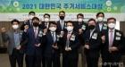 기념촬영하는 '2021 대한민국 주거서비스대상' 수상자들