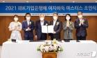 IBK기업은행배 '여자바둑 마스터즈' 창설