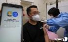 백신 예약으로 AZ백신 접종