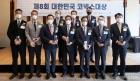 제8회 대한민국 코넥스대상