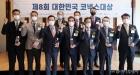 제8회 대한민국 코넥스대상 영광의 수상자들