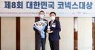 공로상 수상한 김군호 에프앤가이드 대표