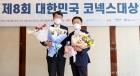공로상 수상한 배상현 IBK투자증권 본부장