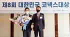 이노진, 대한민국 코넥스대상 최우수 혁신상 수상
