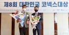 도부마스크, 대한민국 코넥스대상 최우수 마케팅상
