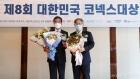 이앤에치, 대한민국 코넥스대상 대상 수상
