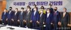 국세청장-대한·서울상공회의소 회장단 간담회