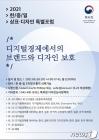 특허청, 30일 '2021년 한·중·일 상표·디자인포럼' 개최