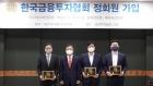4개 금융투자회사, 금융투자협회 정회원 신규 가입