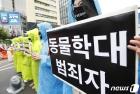 한국동물보호연합, 동물학대 강력처벌 촉구