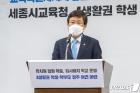 '학생 수요' 급증 예상 세종시 4생활권…시교육청 학생배치 대책