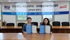 한성대-서울글로벌부동산협회, 업무협약 체결