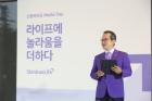 """신한라이프 '빅4' 도약…""""팬덤 있는 보험사 만들 것"""""""