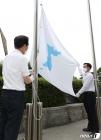 한반도기 게양하는 경기도의회