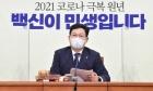 宋 교섭단체 대표 연설 '중수청' '언론 징벌적 손배제' 빠진다