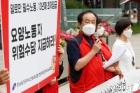 '요양노동자 위험수당 지급 촉구'