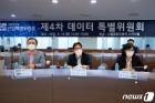 윤성로 위원장 주재 제4차 데이터 특별위원회
