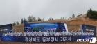 경북도 동부청사 기공식