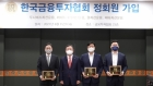 4개 자산운용사, 금융투자협회 정회원 신규 가입