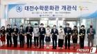 대전교육정보원, 대전수학문화관 개관… 탐구·체험중심 공간