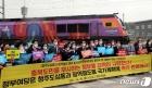 """""""청주도심 통과 광역철도망 국가계획 반영""""…청와대 앞 1인 시위"""