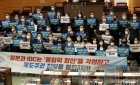 '독도 일본땅 표기 철회하라'