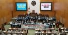 일본과 IOC 규탄하는 서울시의회