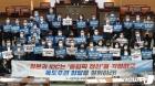 '일본은 독도주권 침탈 철회하라'