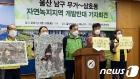"""울산환경연 """"남구 무거-삼호동 자연녹지지역 개발반대"""""""