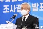 무명열사 신원확인 조사결과 발표하는 송선태 진상조사위원장