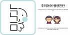 '아이 성장 주치의' 눈금, 비대면 어린이 영양진단 출시