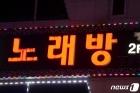 충북 오늘 17명 확진…노래방 'n차 감염' 지속(종합)