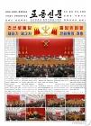 북한, 당 중앙위 제8기 3차 전원회의 개회…노동신문 1면