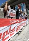 이재용 삼성전자 부회장 사면 반대 외치는 전국민중행동