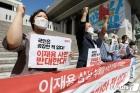 전국민중행동 '이재용 사면 반대'
