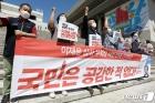 '이재용 사면 반대' 외치는 전국민중행동