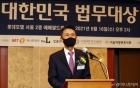 '제4회 대한민국 법무대상대표' 개회사하는 박종면