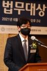 '제4회 대한민국 법무대상' 축사하는 김성한 수석부회장