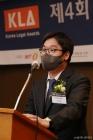 '제4회 대한민국 법무대상' 축사하는 김정욱 회장