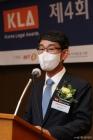 '제4회 대한민국 법무대상' 축사하는 김진수 이사장