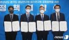 경상남도·경기도 공동협력을 위한 정책협약식