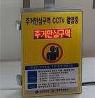 서울 주거침입 범죄도 감소세…지난해보다 40% 줄어