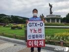 """""""GTX-D Y노선 신설하라""""…이학재, 청와대 앞 1인 시위"""