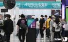 '북적이는 서울국제사진영상전'