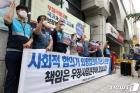 구호 외치는 택배 노동자 과로사 대책위