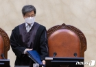 자리에 착석하는 김명수 대법원장