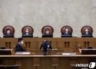 대법원 전원합의체 선고