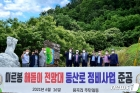 제천시, 해돋이 명소 미르봉 등산로 3.54㎞ 정비사업 완료